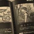 291. 青木画廊開廊55周年記念本『一角獣の変身』刊行記念展