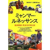 ビルマ独立運動のアウンサン氏が日本軍に叛旗を翻す決意をさせた日本でみた女性差別と朝鮮人蔑視、他