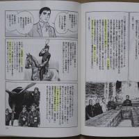 丸山眞男による「戦後民主主義」の終焉ーマンガ『まさかの福沢諭吉』 雁屋 哲 原作。