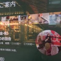 立川ケヤキモールクリスマスお話会のお知らせ♪