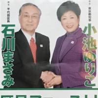 【千代田区長選挙】代理戦争?