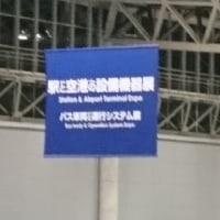 ドローン国際展