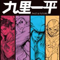 ガッチャマン、タイムボカンシリーズなどを生んだ日本のアニメ界の最重要人物・九里一平の未発表・新作などを大量に収録したアーカイヴ本発売!