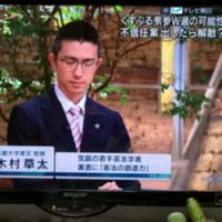 【ブログ記事】木村草太氏が憲法第7条第三項を[首相に衆議院の解散権がある]の根拠としているのは間違い