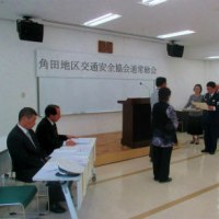 角田地区交通安全協会通常総会