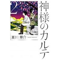 神様のカルテ2:夏川草介さん!「医師の話ではない。人間の話をしているのだ。」良かったです。