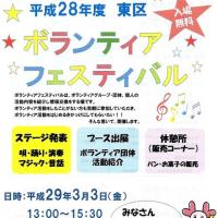 新潟市東区で開催されます。