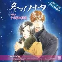 ドラマCD「冬のソナタ」