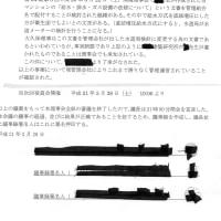 【366-39】損害賠償請求事件訴訟裁判の経緯。