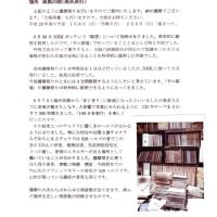 ゼロ磁場 西日本一 氣パワー・開運スポット 納め護摩祭りご案内(11月29日
