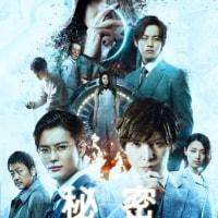 「秘密 THE TOP SECRET」  DVD  生田斗真