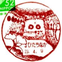 ぶらり旅・ひたちなか郵便局(茨城県ひたちなか市)