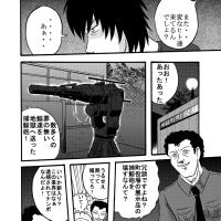 スーパー勇魚(いさな)大戦  第2話「闘う漁師」