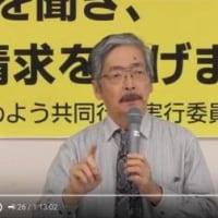 1月21日の北上田さん講演会の動画がUPされました