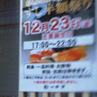 寿司 写楽・別館・・・・・12月23日  (今年最後の半額デー)
