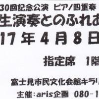 """第30回 """"生演奏とのふれあい"""" キラリ公演"""