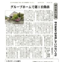 彦根・愛犬支部機関紙「ねんきん」5月号