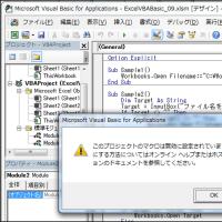Excel VBA達人への道(デジタル署名の付け方)
