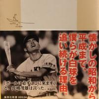 小林信也著『「野球」の真髄  なぜこのゲームに魅せられるのか』 集英社新書
