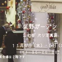 長崎開催を前に「パリsozoroプロムナード写真展」神戸で開催!