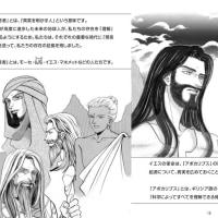 マンガ エロヒムからのメッセージ 8