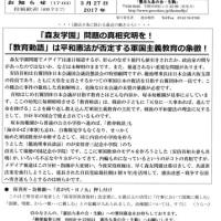 「憲法九条の会・生駒」お知らせ(17-03) 3月27日