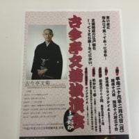 ( ´ ▽ ` )ノ 古今亭文菊独演会 しずおか