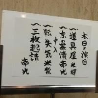 1/21 桂南光独演会