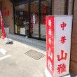 仙台駅東口の『山雅』さんでランチ