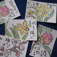 絵手紙 「花のそばで日向ぼっこ」