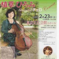 植草ひろみ Graceful チェロ Concert ~美しき日の思い出~記事のタイトルを入力してください(必須)