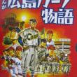 漫画 広島カープ物語