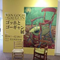 ゴッホとゴーギャン展 at 東京都美術館