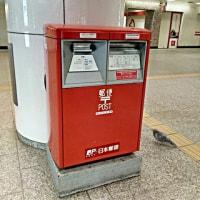 2016/12/03 新宿駅西口広場にある📮