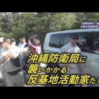 沖縄出身弁護士「反対派は沖縄人じゃない。地元住民ともトラブル起こしてる。過激な暴力的運動だ」
