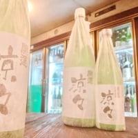 『28BY 開運 涼々(りょうりょう) 純米酒』