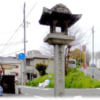 高槻 まちかど遺産北部地区(^^♪No1芥川の人々が、道中安全を祈念して建てた「芥川の金毘羅燈籠」