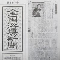 『全国浴場新聞』にインタビュー記事