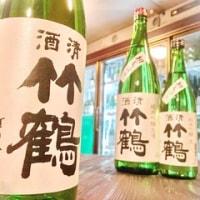 『清酒 竹鶴 28BY 初しぼり 純米吟醸生酒』