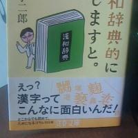 『漢和辞典的に申しますと。』( 円満字二郎氏) を拝読していて(1)