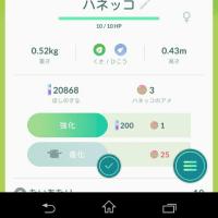 ポケモンgo変わったんだ!