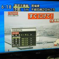また、地震。あぁ~、怖かった!