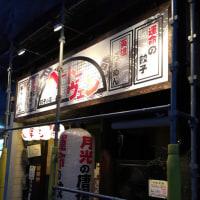 餃子の店ベートーヴェン(ラーメン~餃子/定食)