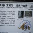 ⑫玄武洞公園(1)