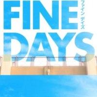 「FINE DAYS」を読んだ。