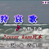 【新曲】♪・ 石狩哀歌 / 神野美伽// kazu宮本