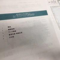 【11】説明会とチカホ~170120