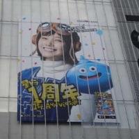 10月21日(金)のつぶやき その2:本田翼 星ドラ1周年(渋谷QFrontビルボード広告)