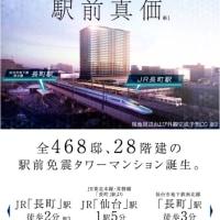 マンションプロジェクト発表会