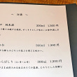 プーさん 長野県諏訪郡 下諏訪温泉 鉄鉱泉本館に行ったんだよおおう その11